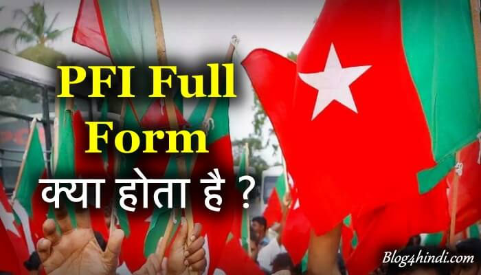 pfi full form  in hindi