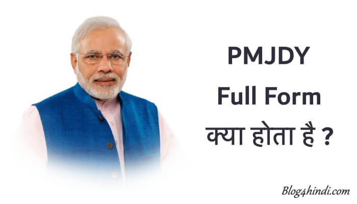 PMJDY Full Form in Hindi