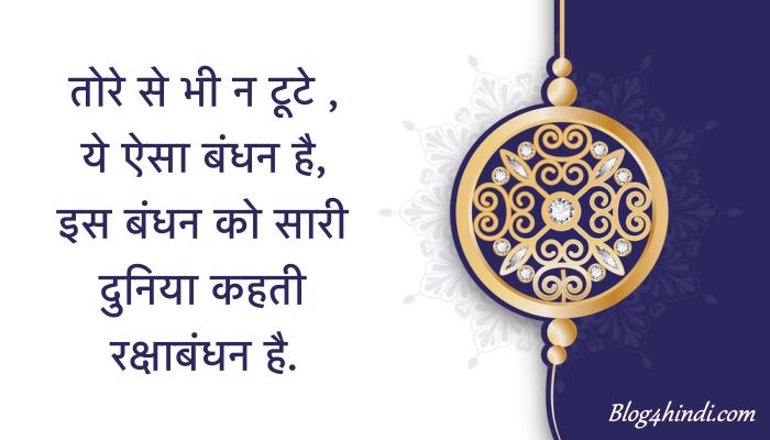 happy rakhi shayari