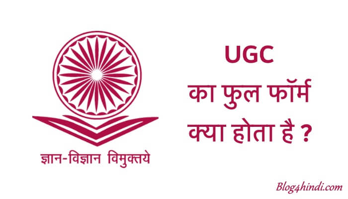 UGC Full Form in Hindi