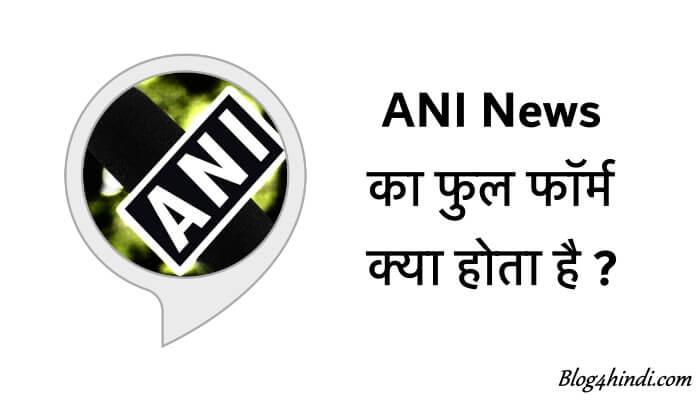 ANI News Full Form in Hindi