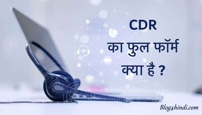 CDR Full Form in Hindi
