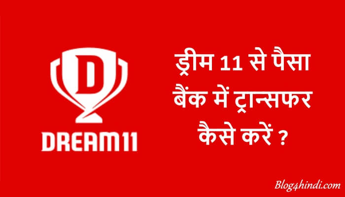 Dream11 se paise kaise transfer kare