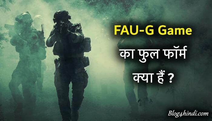 FAUG Full Form in Hindi