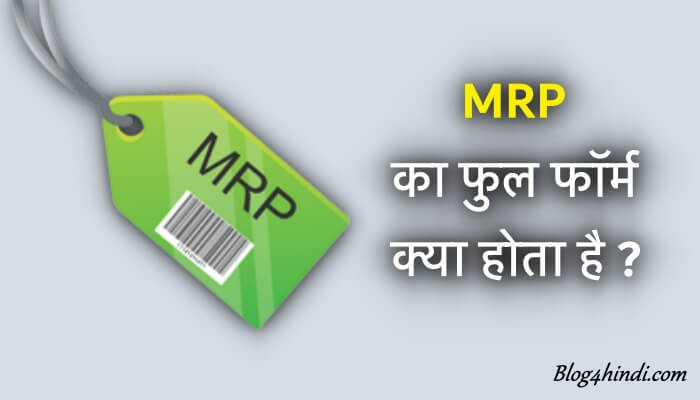 MRP Full Form in Hindi
