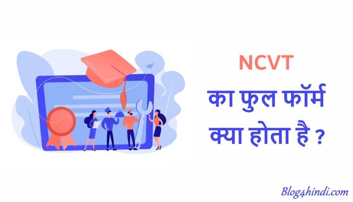 NCVT Full Form in Hindi