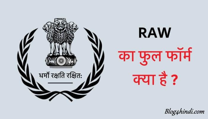 RAW Full Form in Hindi