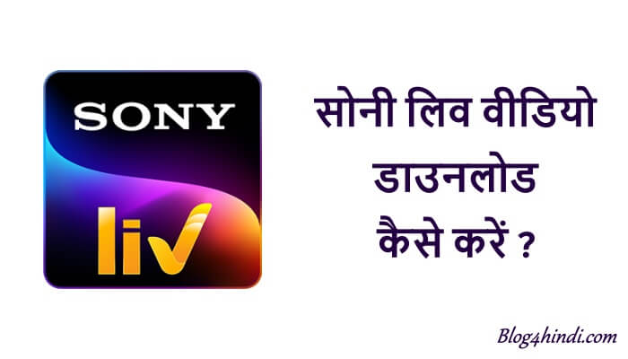 Sony Liv Video Download Kaise Kare