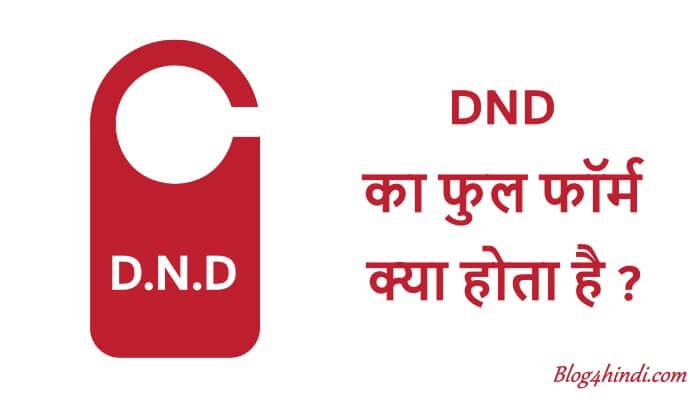 DND Full Form in Hindi