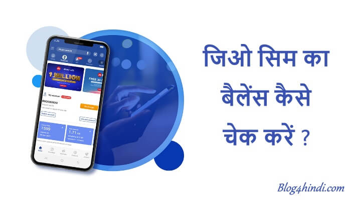 jio balance data check kaise kare