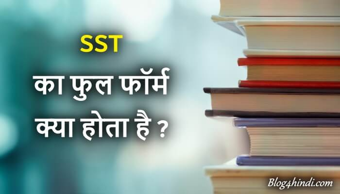 SST Full Form in Hindi