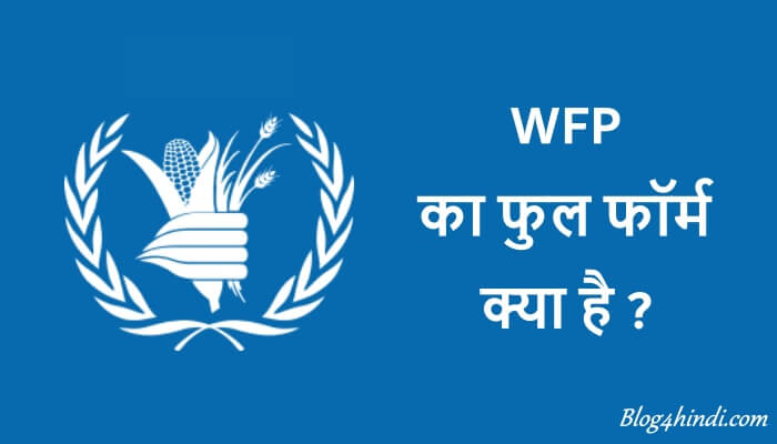 WFP Full Form in Hindi