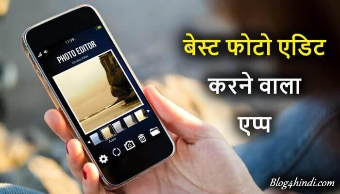 Top 7 Photo Edit Karne Wala App