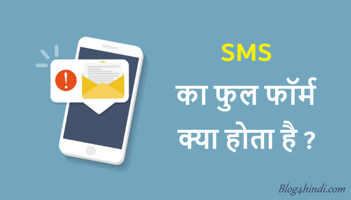 SMS Full Form in Hindi and English