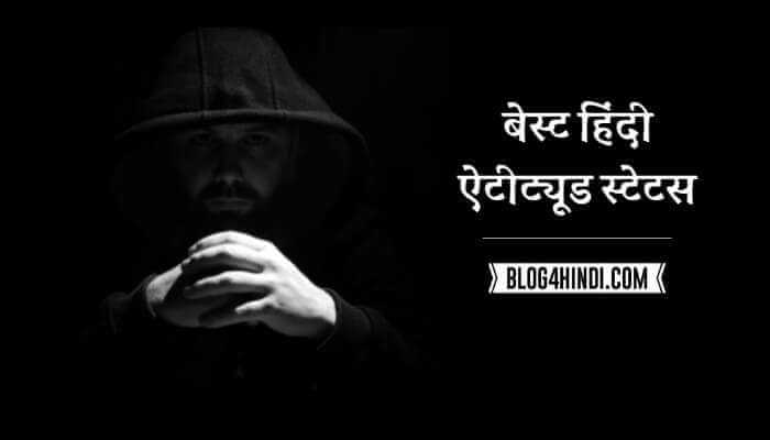 हिंदी ऐटिटूड स्टेटस - Attitude status hindi