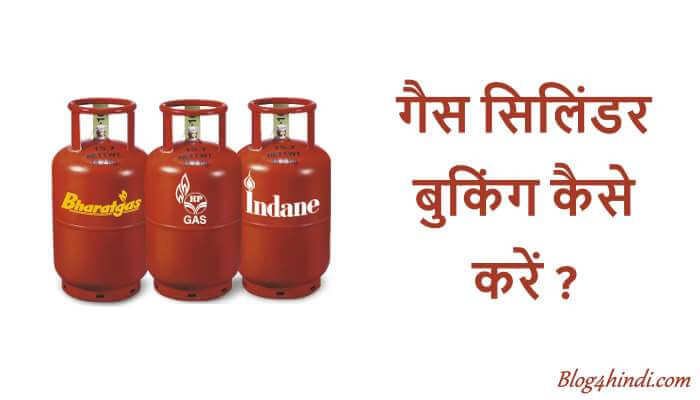 LPG Gas Cylinder Booking kaise kare
