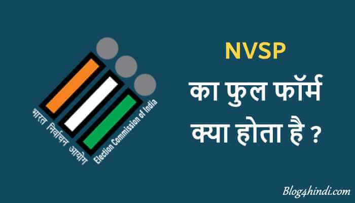 NVSP Full Form in Hindi and English