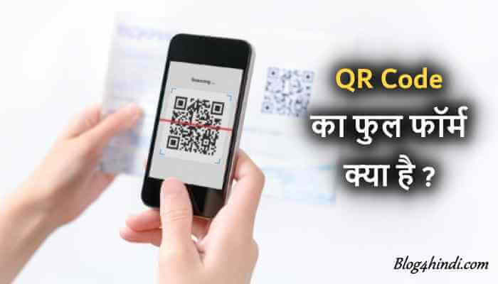 QR Code Full Form in Hindi