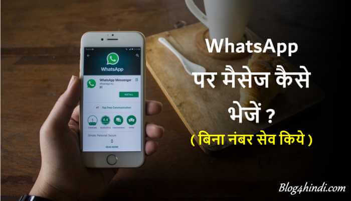 WhatsApp par Direct message Send kaise kare