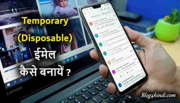 Temporary Email Kaise Banaye
