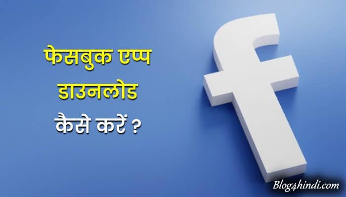 फेसबुक डाउनलोड कैसे करे
