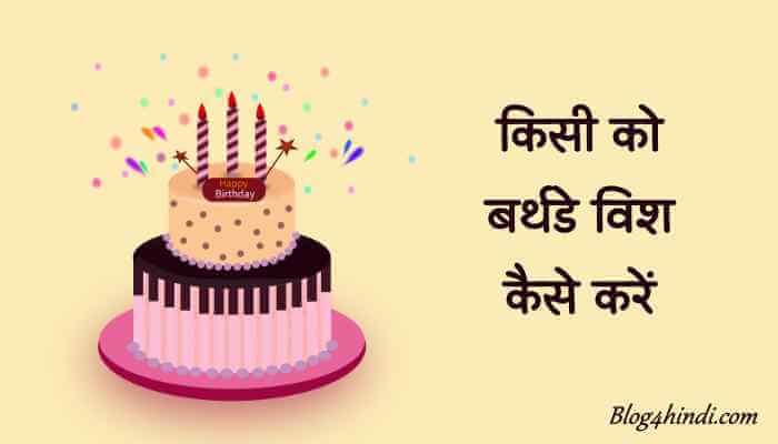 Birthday Wish Kaise Kare