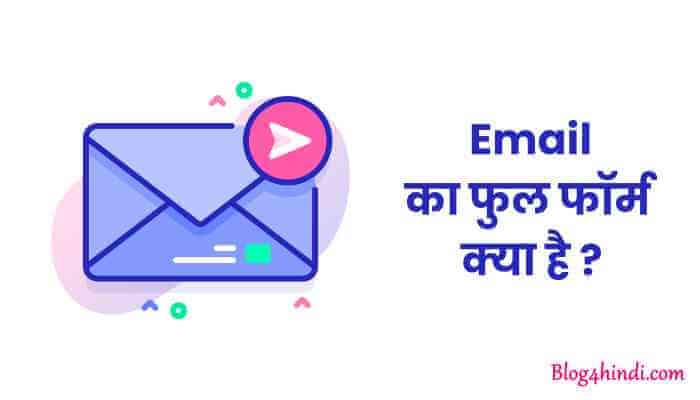 Email का Full Form क्या होता है ?
