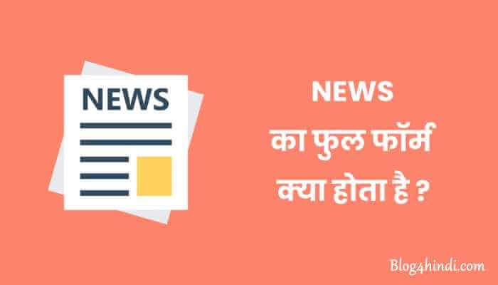 NEWS का Full Form क्या होता है ?