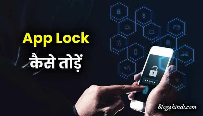 App Lock कैसे तोड़े ?