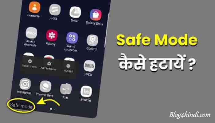 safe mode off kaise kare