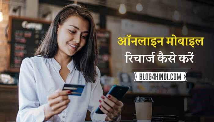 Online Mobile Recharge कैसे करें ?