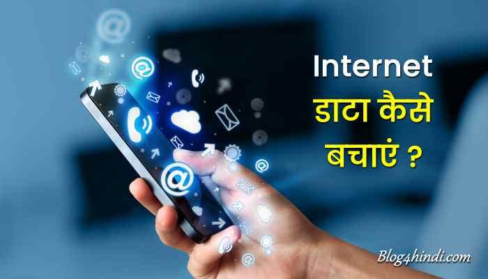 Internet Mobile Data कैसे बचाएं ?
