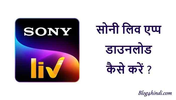 Sony Liv App Download Kaise Kare
