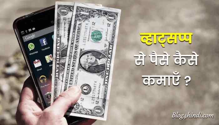 WhatsApp से पैसे कैसे कमाएं ?