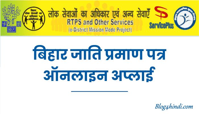 Bihar Caste Certificate Online Apply कैसे करें