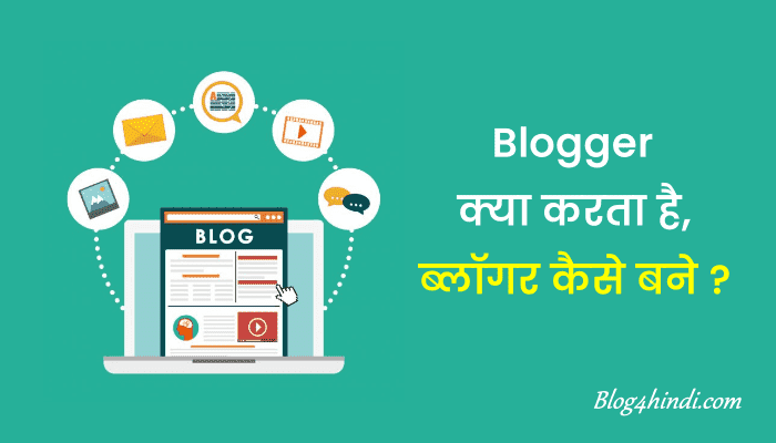 Successful Blogger Kaise Bane (Amazing Guide in 2021)