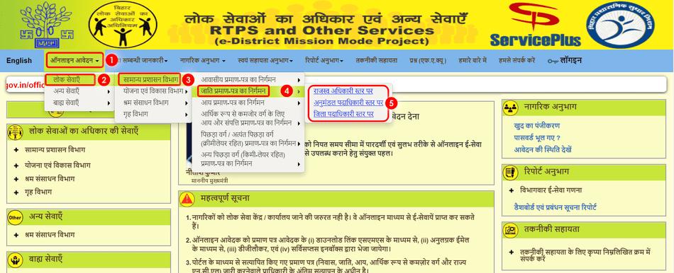 online apply bihar caste certificate