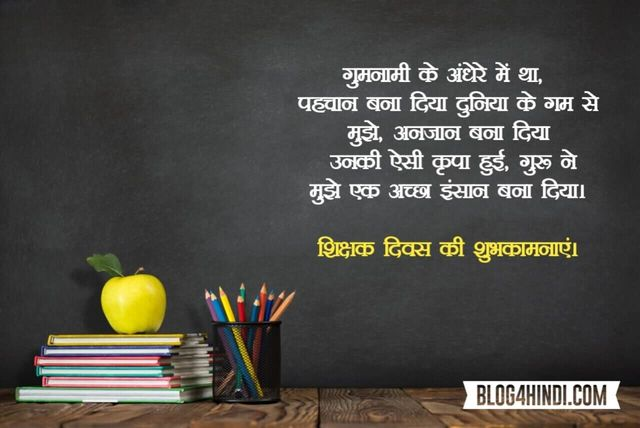 Happy Teachers Day Message in Hindi