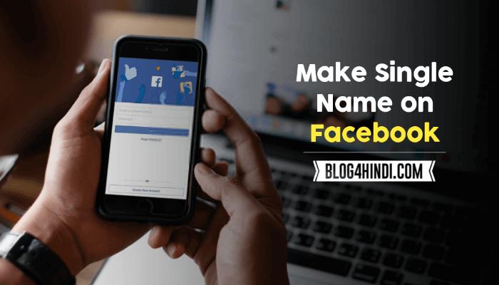 Facebook पर Single Name कैसे रखें ?